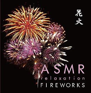 脳に直接作用する「ASMR」リラクゼーション ~ ASMR relaxation FIREWORKS