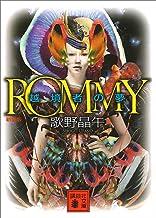表紙: 新装版 ROMMY 越境者の夢 (講談社文庫) | 歌野晶午