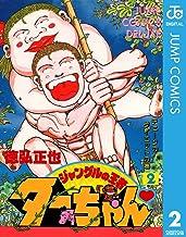 表紙: ジャングルの王者ターちゃん 2 (ジャンプコミックスDIGITAL) | 徳弘正也