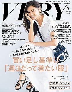 VERY(ヴェリィ) 2019年7月号 [雑誌]