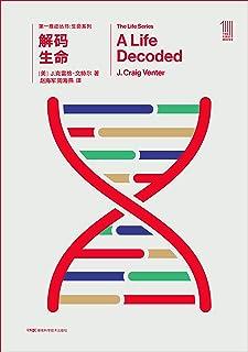 第一推动丛书·生命系列:解码生命(新版)(21世纪破解人类奥秘的里程碑事件,文特尔改变人类基因组测序进程的传奇故事)