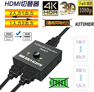 HDMI切替器 4Kx2K HDMI分配器/セレクター 1入力2出力/2入力1出力 金メッキコネクタ搭載1080p/3D対応(メス→オス) 電源不要 Chromecast Stick/Xbox One ゲーム機/レコーダー パソコン PS3 Xbox 3D 液晶テレビなどの対応