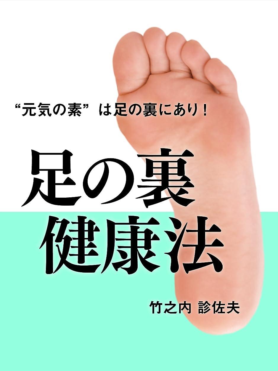 かるサイトエトナ山足の裏健康法