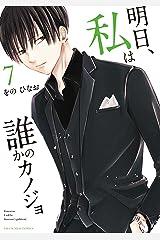 明日、私は誰かのカノジョ(7) (サイコミ×裏少年サンデーコミックス) Kindle版