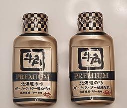 Gold Edition Gyu-Kaku Japanese Hokkaido Butter Garlic BBQ Soy Sauce 2PK ??PREMIUM ??? ???????????? Shoyu Pork Buta Chiken Beef yaki-niku Wagyu Japan Seasoning noodle rice udon don Japan okonomiyaki