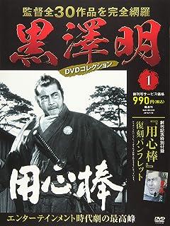 黒澤明 DVDコレクション 1号 [分冊百科] 創刊号『用心棒』