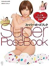 Super Pose Book How to Draw Anime Manga Act: Mana Sakura