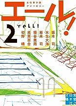 表紙: エール!(2) (実業之日本社文庫) | 水生 大海
