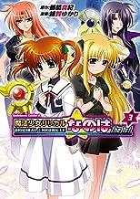 ORIGINAL CHRONICLE 魔法少女リリカルなのはThe 1st(3) (角川コミックス・エース)