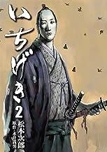 表紙: いちげき (2) (SPコミックス) | 永井義男