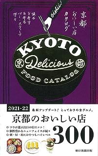 京都おいしい店カタログ [2021-2022年版]
