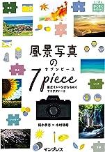 表紙: 風景写真の7ピース 撮影イメージがひらめくアイデアノート | 木村琢磨