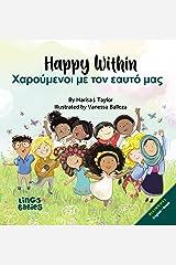 Happy within- Χαρούμενοι με τον εαυτό μας: English Greek Bilingual Children's Book Kindle Edition