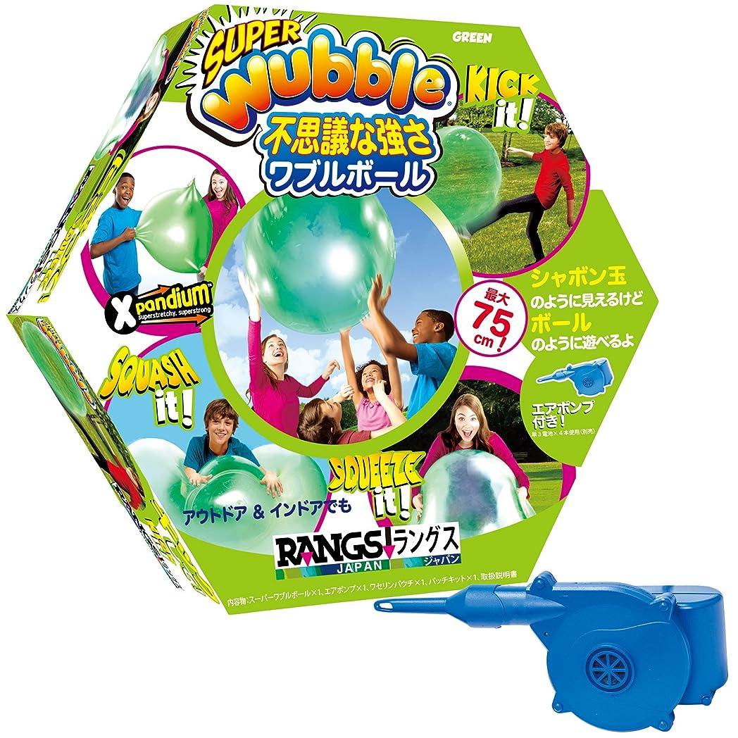 グリーンバック噴水十億ラングスジャパン(RANGS) スーパーワブルボール ポンプ付き グリーン