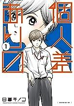 表紙: 個人差あります(1) (モーニングコミックス) | 日暮キノコ