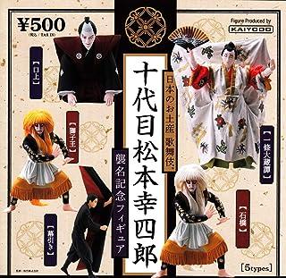日本のお土産 歌舞伎 十代目松本幸四郎 襲名記念フィギュア 全5種セット ガチャガチャ