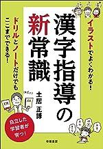 表紙: イラストでよくわかる! 漢字指導の新常識 | 土居正博