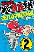 表紙: よりぬき!浦安鉄筋家族 2 あかね受難編 (少年チャンピオン・コミックス) | 浜岡賢次