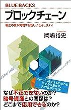 表紙: ブロックチェーン 相互不信が実現する新しいセキュリティ (ブルーバックス)   岡嶋裕史