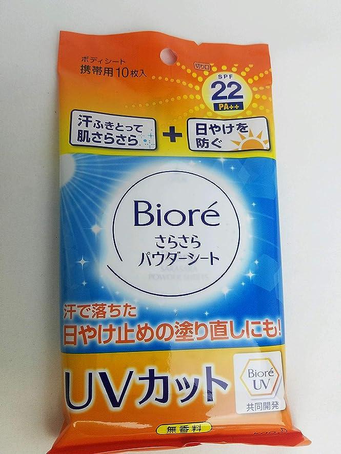 床を掃除する精神的に実施する【10袋】(携帯用 10枚入)ビオレ さらさら パウダーシート UVカット ボディシート SPF22