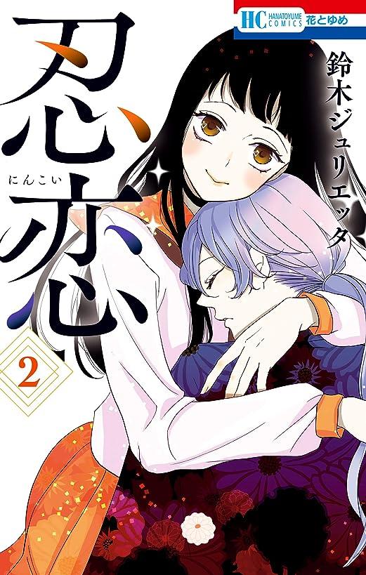 切断するとにかく晩餐忍恋 2 (花とゆめコミックス)