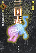 三国志 5 (愛蔵版)