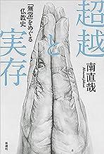 表紙: 超越と実存―「無常」をめぐる仏教史―   南直哉