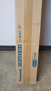 パナソニック 25本セット Hf蛍光灯 直管 32W ナチュラル色(昼白色) FHF32EX-N-H_set