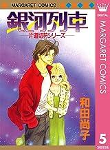 表紙: 片道切符シリーズ 5 銀河列車 (マーガレットコミックスDIGITAL) | 和田尚子