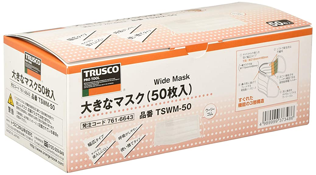 合図ホスト虫TRUSCO(トラスコ) 大きなマスク 50枚入 TSWM-50