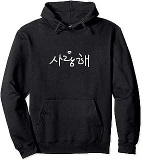 Kpop Hoodie Sweatshirt Kpop Clothes Saranghaeyo I Love You
