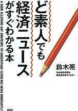 表紙: ど素人でも経済ニュースがすぐわかる本   鈴木 亮