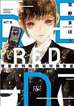 表紙: R.E.D. 警察庁特殊防犯対策官室 ACTIII(新潮文庫) | 古野まほろ