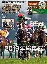 表紙: 月刊『優駿』 2020年 02月号 [雑誌] | 日本中央競馬会
