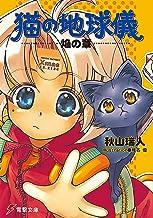 表紙: 猫の地球儀 焔の章 (電撃文庫)   椎名 優
