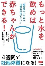 表紙: もっと水を飲めば赤ちゃんができる! | 吉田壮一