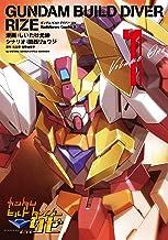表紙: ガンダムビルドダイバーリゼ(1) (角川コミックス・エース) | 関西 リョウジ