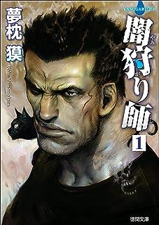 闇狩り師1 (徳間文庫)