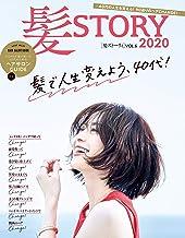 表紙: 髪STORY2020 VOL.6 [雑誌] | STORY編集部