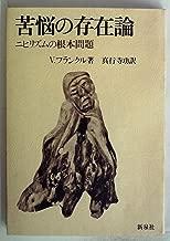 苦悩の存在論―ニヒリズムの根本問題 (1972年)