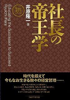 【新装版】社長の帝王学 (社長の帝王学シリーズ)
