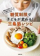 表紙: 糖質制限で子どもが変わる!三島塾レシピ | 江部 康二
