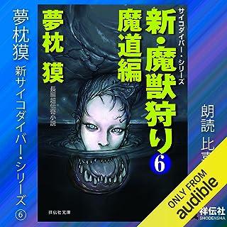 新・魔獣狩り6 魔道編 サイコダイバー