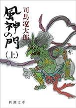 表紙: 風神の門(上)(新潮文庫) | 司馬 遼太郎