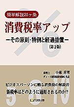 表紙: 簡単解説20ヶ条 消費税率アップ ~その原則・特例と経過措置~ やさしい法律シリーズ | 小林 秀男