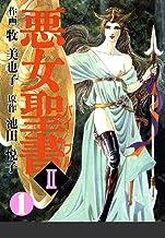 表紙: 悪女聖書II(1) | 牧美也子