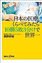 表紙: 日本の医療、くらべてみたら10勝5敗3分けで世界一 (講談社+α新書)   真野俊樹