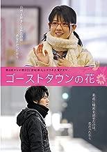ゴーストタウンの花 [DVD]