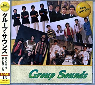グループ・サウンズ BSCD-0013