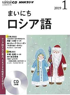 NHK CD ラジオ まいにちロシア語 2019年1月号 (NHK CD)
